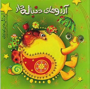 کتاب و چاپ آرزوهای دنباله دار