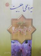 امام علی هادی