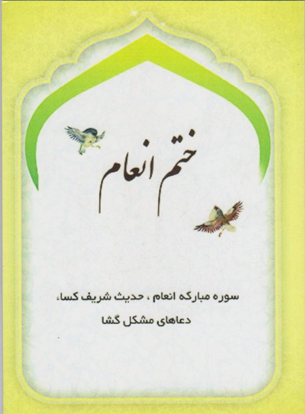 کتاب ختم انعام
